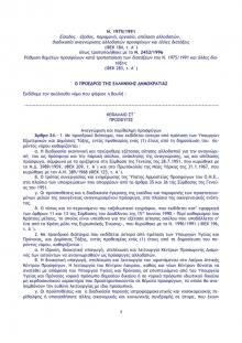Νόμος 1975/1991 (όπως τροποποιήθηκε με το Νόμο 2452/1996)