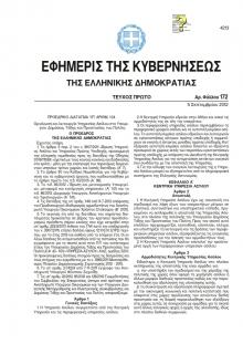 Προεδρικό Διάταγμα 104/2012