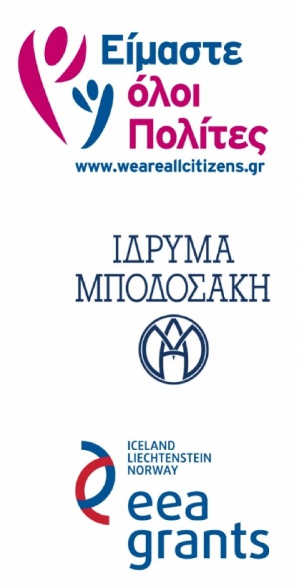 Πρόσκληση σε ενημερωτική συνάντηση για την ενδυνάμωση του διαπολιτισμικού διαλόγου
