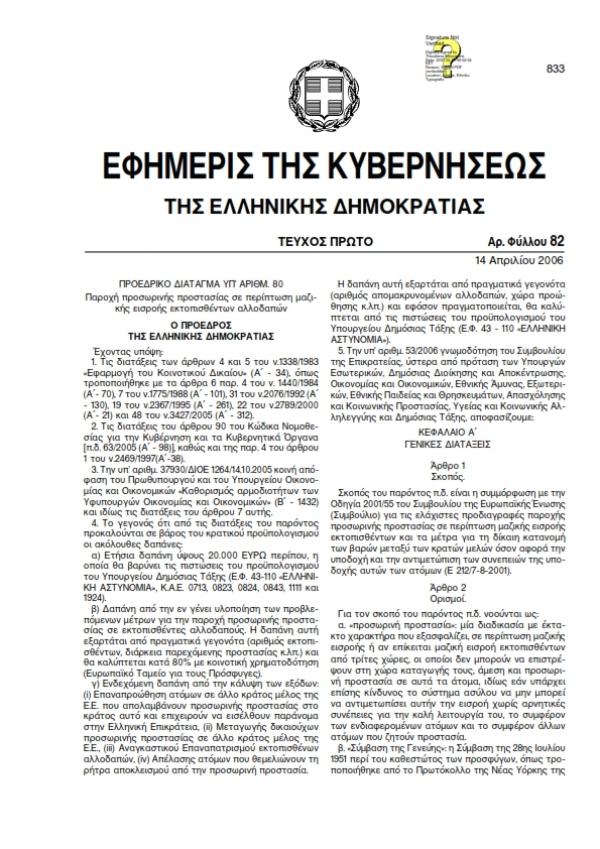 Προεδρικό Διάταγμα 80/2006