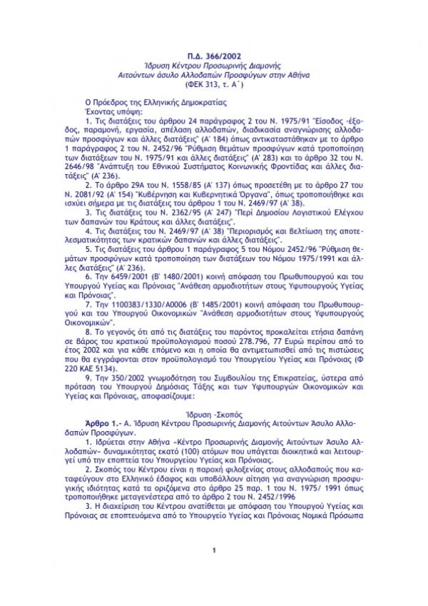 Προεδρικό Διάταγμα 366/2002