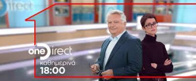To ΕΣΠ στο One Channel