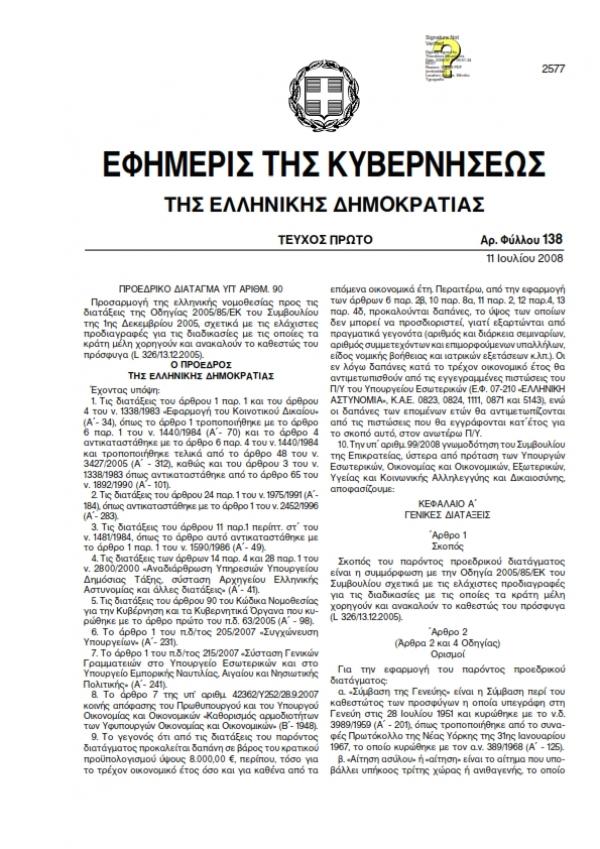 Προεδρικό Διάταγμα 90/2008
