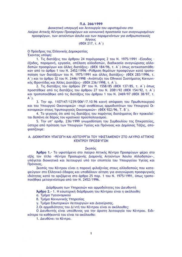 Προεδρικό Διάταγμα 266/1999