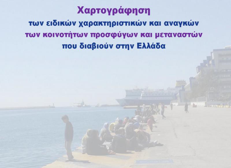 Έρευνα του ΕΣΠ: Χαρτογράφηση των ειδικών χαρακτηριστικών και αναγκών των κοινοτήτων προσφύγων και μεταναστών που διαβιούν στην Ελλάδα