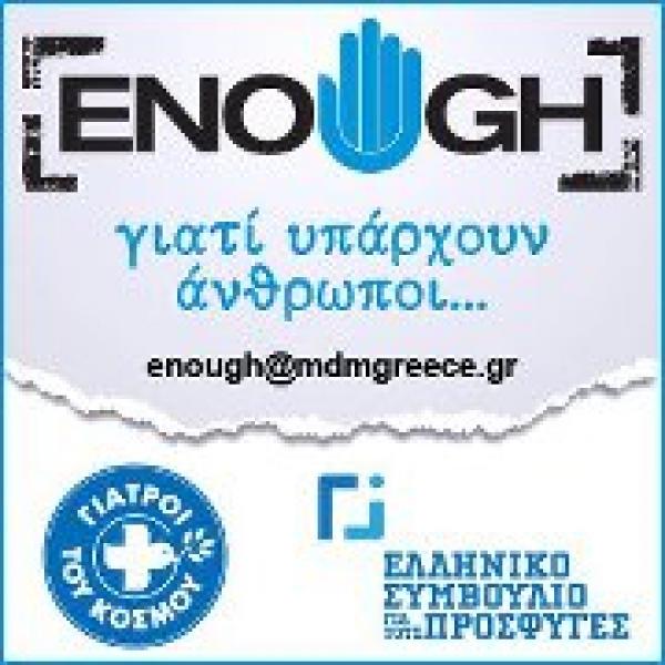 """""""ENOUGH!/ΑΡΚΕΤΑ! """" - Πρόγραμμα προώθησης της ανοχής στη διαφορετικότητα και πρόληψης της ρατσιστικής βίας στην Ελλάδα."""