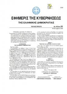 Προεδρικό Διάταγμα 116/2012
