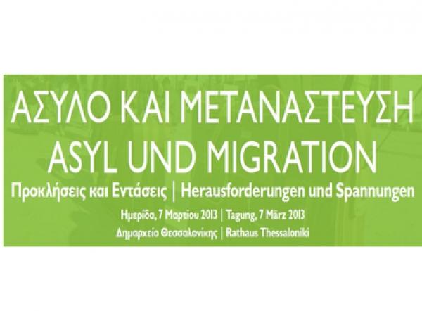 Άσυλο και Μετανάστευση: Προκλήσεις και Εντάσεις