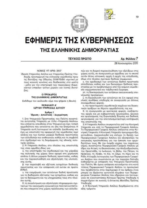 Νόμος 3907/2011