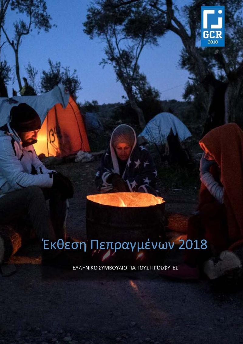 Το Ελληνικό Συμβούλιο για τους Πρόσφυγες δημοσιεύει την Έκθεση Πεπραγμένων του για το 2018