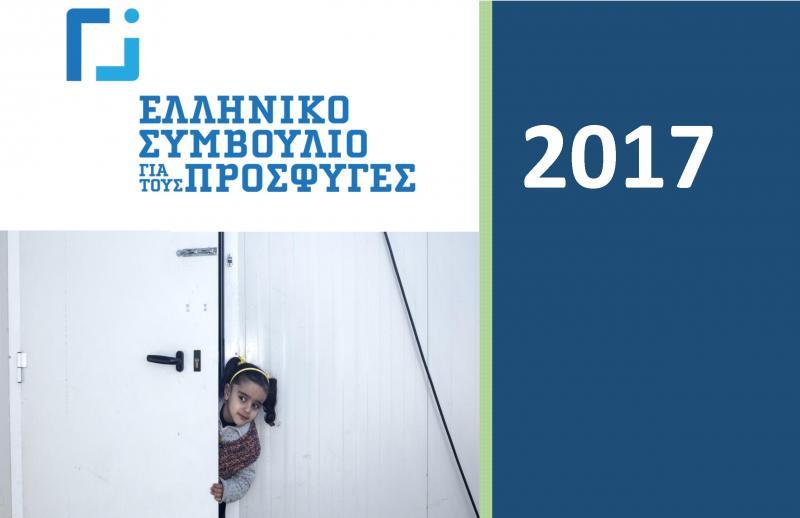 Δημοσίευση Έκθεσης Πεπραγμένων του ΕΣΠ για το 2017