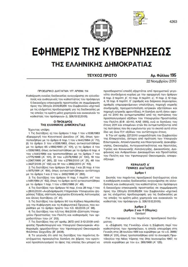 Προεδρικό Διάταγμα 114/2010