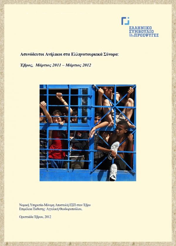 Ασυνόδευτα ανήλικα στα Ελληνοτουρκικά σύνορα στον Έβρο: Μάρτιος 2011- Μάρτιος 2012