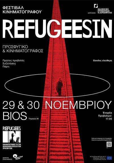 Το Ελληνικό Συμβούλιο για τους Πρόσφυγες σας καλεί στο φεστιβάλ κινηματογράφου «RefugeesIN: Προσφυγικό και Κινηματογράφος»!