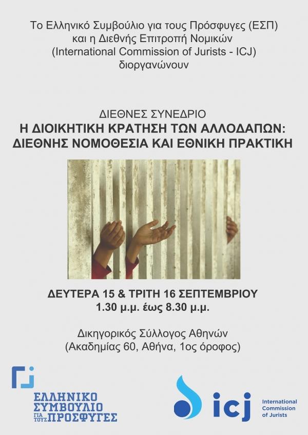 «Διοικητική κράτηση των αλλοδαπών: διεθνής νομοθεσία και εθνική πρακτική»