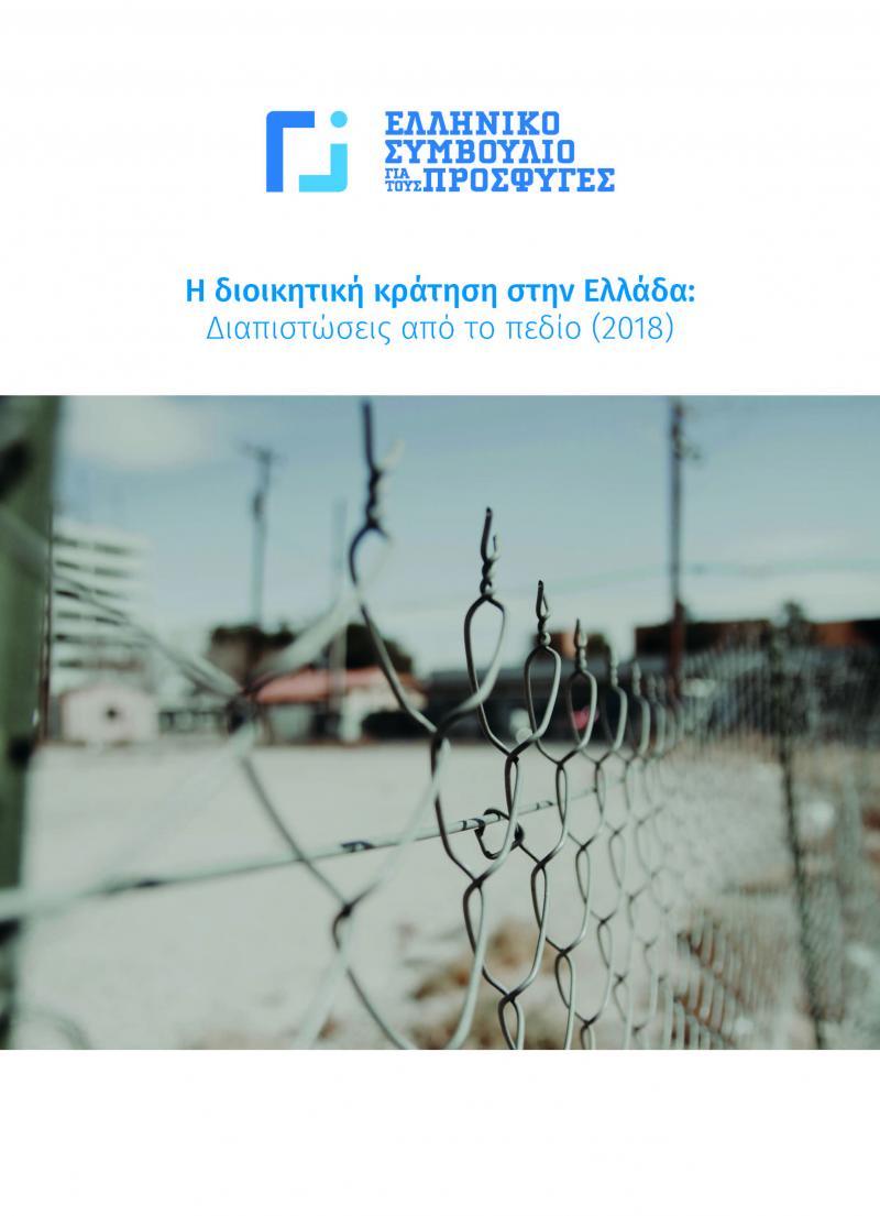 Έκθεση του ΕΣΠ για την διοικητική κράτηση στην Ελλάδα το 2018