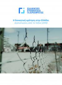 GCR Report on administrative detention in Greece - 2018