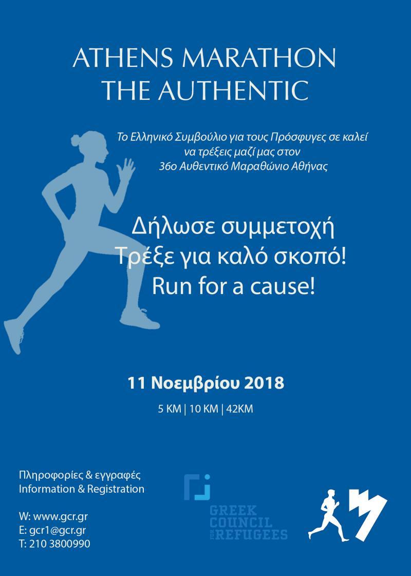 36ος Αυθεντικός Μαραθώνιος Αθήνας!