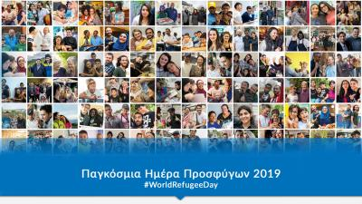 To Eλληνικό Συμβούλιο για τους Πρόσφυγες συνδιοργανωτής στις εκδηλώσεις για την Παγκόσμια Ημέρα Προσφύγων στην Αθήνα