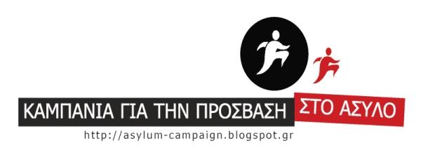 Asylum Campaign – Εκστρατεία για την πρόσβαση στο άσυλο