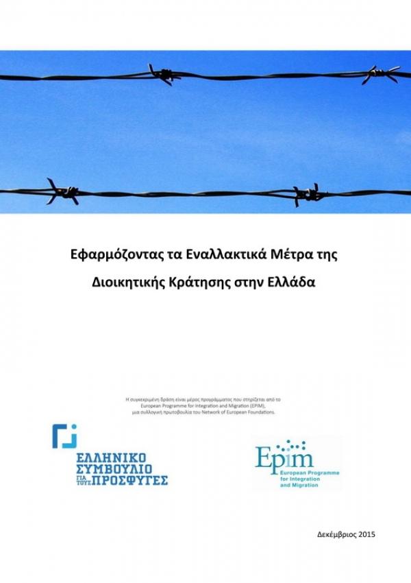«Εφαρμόζοντας τα Εναλλακτικά μέτρα της διοικητικής κράτησης στην Ελλάδα»
