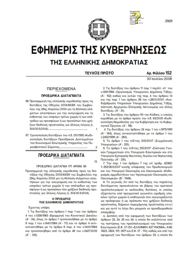 Προεδρικό Διάταγμα 96/2008