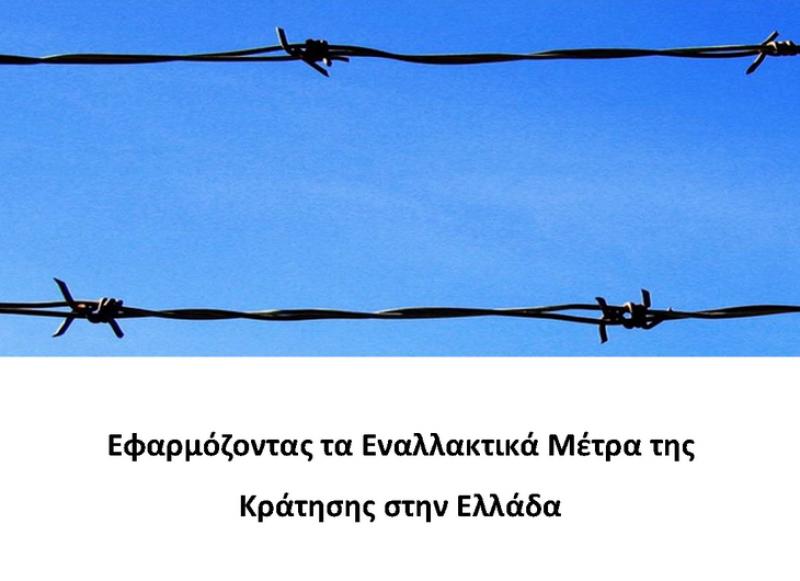 Το σχέδιο κειμένου πολιτικής με θέμα «Εφαρμόζοντας τα εναλλακτικά μέτρα κράτησης στην Ελλάδα» που συνέταξε το Ελληνικό Συμβούλιο για τους Πρόσφυγες.