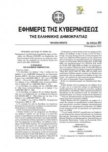 Προεδρικό Διάταγμα 220/2007