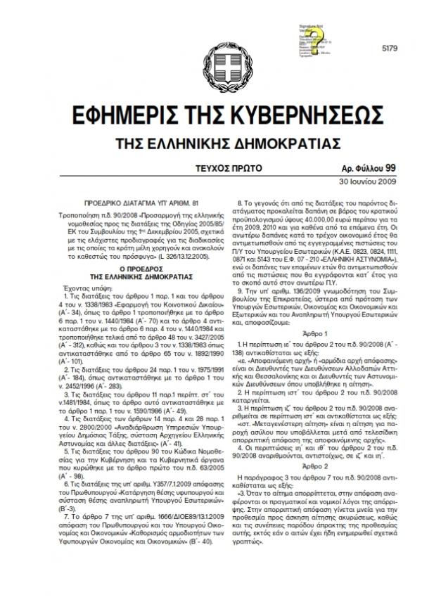 Προεδρικό Διάταγμα 81/2009