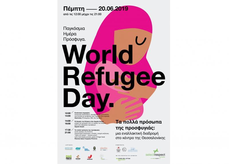 Το ΕΣΠ γιορτάζει την Παγκόσμια Ημέρα Προσφύγων και στη Θεσσαλονίκη!