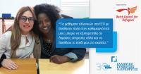Μάθε περισσότερα για τον εθελοντισμό στο ΕΣΠ!