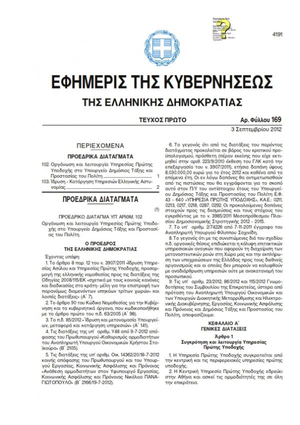 Προεδρικό Διάταγμα 102/2012